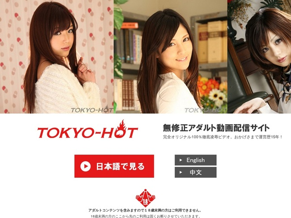 Free Working Tokyohot Account